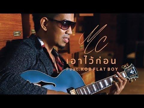 แม็ค โกสินทร์ feat. กบ Flat Boy – เอาไว้ก่อน [Official Lyrics Video]