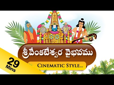 Tirupati Balaji Telugu Movie | Tirupati Balaji Stories in Telugu | Lord Tirumal Stories