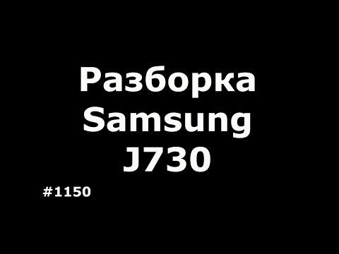 Разборка и замена дисплея Samsung J7 2017 J730