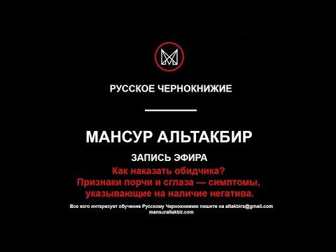 ЭФИР МАНСУР (Запись) - Как наказать обидчика? Признаки #порчи | #ПРОКЛЯТИЯ | #СГЛАЗЫ | ЧЕРНАЯ МАГИЯ