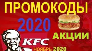 КУПОНЫ KFC НА НОЯБРЬ 2020! СЕКРЕТНЫЕ КУПОНЫ KFC!! cмотреть видео онлайн бесплатно в высоком качестве - HDVIDEO