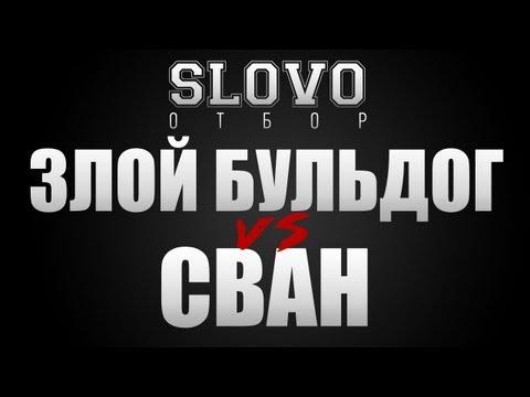Slovo - Отбор - Злой Бульдог vs. Сван