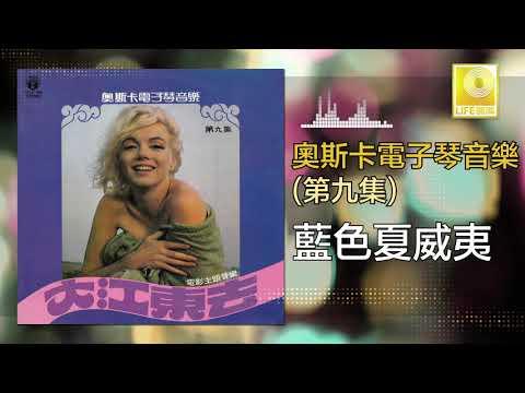 奧斯卡 Oscar - 藍色夏威夷 Lan Se Xia Wei Yi (Original Music Audio)