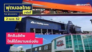 ศึกคิงส์คัพ ครั้งที่ 47 ใกล้ได้สนามแข่งขันแล้ว  l ฟุตบอลไทยวาไรตี้ Live 02.04.62