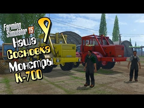 Монстры К-700 - ч9 Farming Simulator 2015