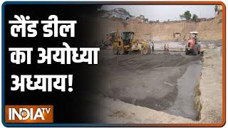 राम मंदिर की जमीन में मिनटों में हुआ करोड़ों का खेल? Shiv Sena ने ट्रस्ट से की शंका दूर करने की मांग