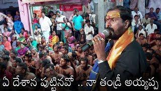 ye desana puttinavo naa thandri ayyappa song || popular ayyappa swamy songs