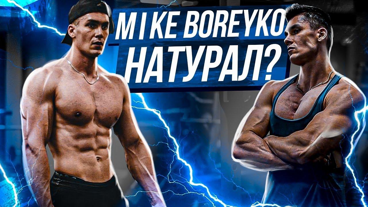 Mike Boreyko - Химик или Натурал? TikTok