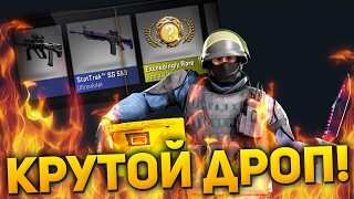 ВЫПАЛ КРУТОЙ ДРОП! - ОТКРЫВЫЕМ КЕЙСЫ В CS:GO