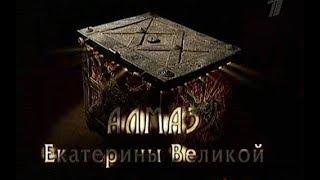 Искатели   Алмаз Екатерины Великой