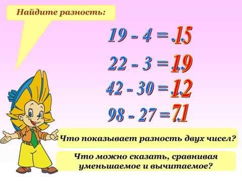 Олимпиадные задания по русскому языку и математике 2 й класс