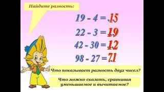 Математика 5 класс.Вычитание натуральных чисел. Учебный фильм