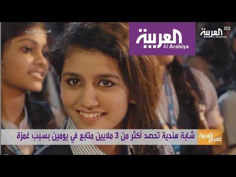 #صباح_العربية:  غمزة ادخلت فتاة  لعالم الشهرة  - نشر قبل 2 ساعة
