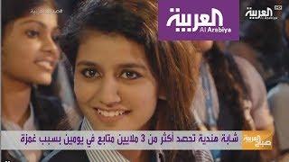 #صباح_العربية:  غمزة ادخلت فتاة هندية لعالم الشهرة