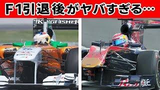 不本意にF1シートを喪失したドライバーたちはその後実力を証明できたのか!?