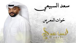 الفنان | سعد السبيعي | بداوي خوات المعرس