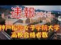 【速報】神戸松陰女子学院大学 2018年(平成30年) 合格者数高校別ランキング