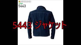 桑和かっこいい作業服 5443ジャケット