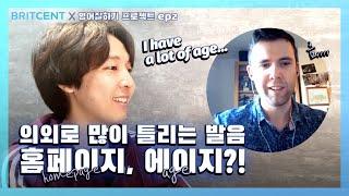한국학생들이 의외로 많이 틀리는 발음? | 진짜수업 보…