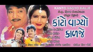 Kato Vagyo Kalje   Gujarati Movies Full   Naresh Kanodia, Roma Manek, Ramesh Mehta