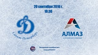 МХЛ Динамо - Алмаз 20.09.2016