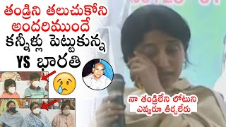 YS Bharathi Most Emotional Speech | Pulivendula | Political Qube