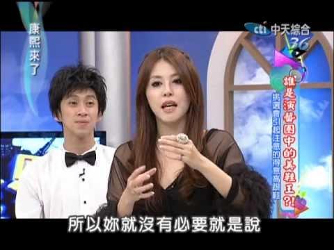 2012.10.25康熙來了完整版 誰是演藝圈中的美鞋王?
