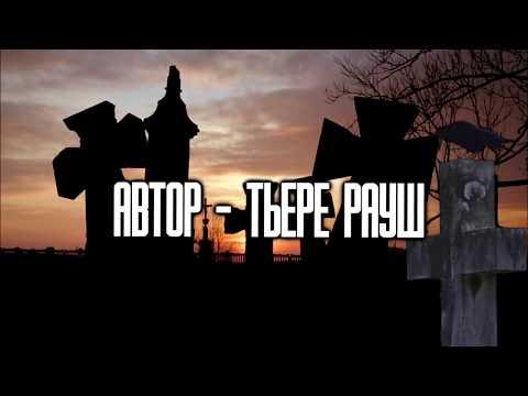 """Истории На Ночь - ПАУТИНА (заключительная часть """"Паразита"""")"""