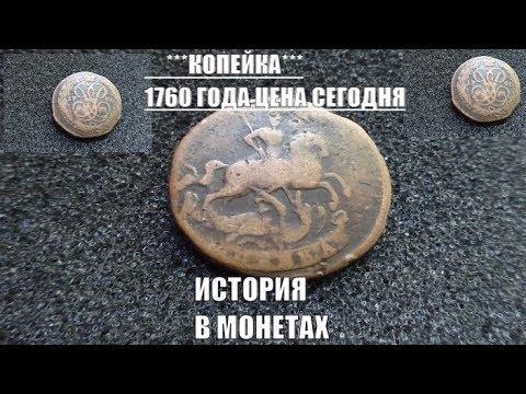 Цена монеты копейка 1760 сегодня в 2019 году