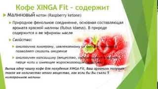 Кофе XInga Fit - легкий способ похудеть
