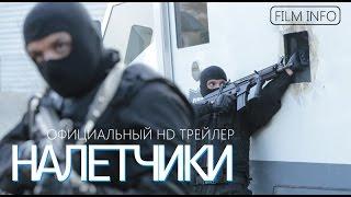 Налетчики (2015) Официальный трейлер