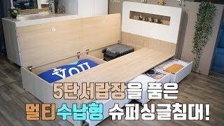 수갤러리_멀티 수납 슈퍼싱글 침대
