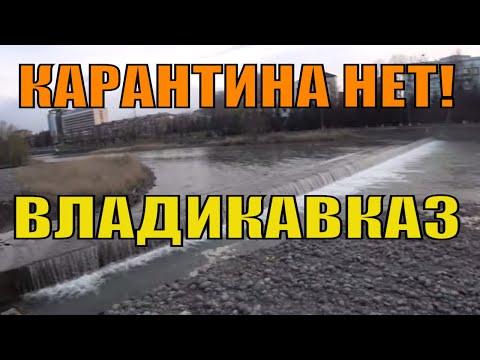Владикавказ Карантина Нет!
