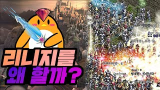 리니지 21년사: 대한민국 최고의 게임이 부분유료화를 선언하기까지