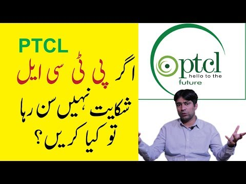 How To Force PTCL To Fix Your Internet Problem? [Urdu / Hindi]
