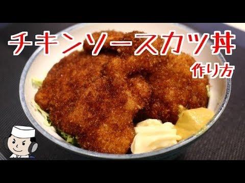 how to make katsudon chicken