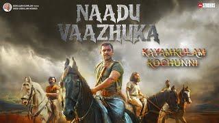 Naadu Vaazhuka | Official Video Song | Kayamkulam Kochunni | Sree Gokulam Movies  | Jio Studios