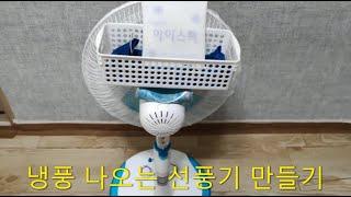 시원한 바람이 나오는 선풍기 만드는 방법(냉풍기 만들기…