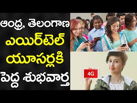 Airtel Bumper Offer For AP and Telangana Users | Airtel Latest Offers | Jio Effect on Airtel