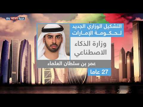 الإمارات تعلن تعديلا وزاريا  - نشر قبل 6 ساعة