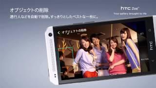 HTC J One HTL22 製品紹介動画