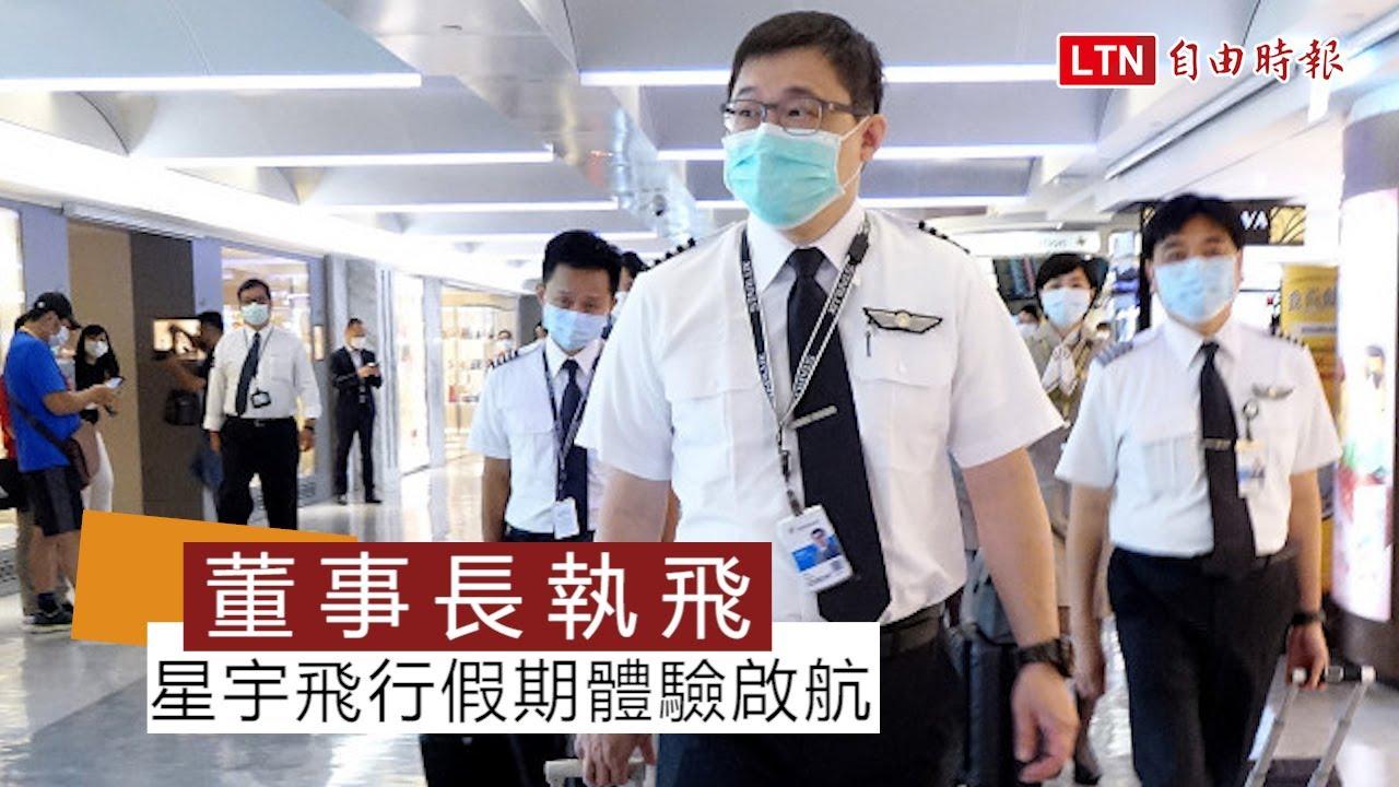 董事長張國煒執飛 星宇航空「好想出國」飛行假期體驗啟程