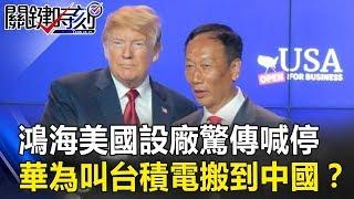 鴻海美國設廠驚傳喊停 華為要叫台積電把生產線搬到中國!? 關鍵時刻20190130-6 黃世聰