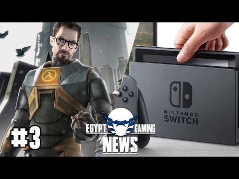 الحلقة رقم 3 من EGN - مستقبل سلسلة Half Life و تعليقات المطورين علي الـNintendo Switch