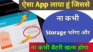 How to Increase Phone Storage, Battery Life Problem And Hang Problem || all in one solution