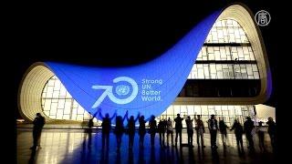ООН празднует юбилей – 70 лет (новости)