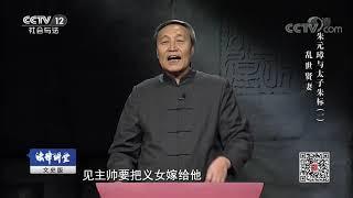 《法律讲堂(文史版)》 20190622 朱元璋与太子朱标(一)乱世贤妻  CCTV社会与法