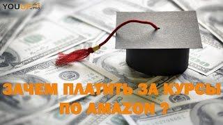 Получить бесплатно! Зачем платить за обучение по Amazon?