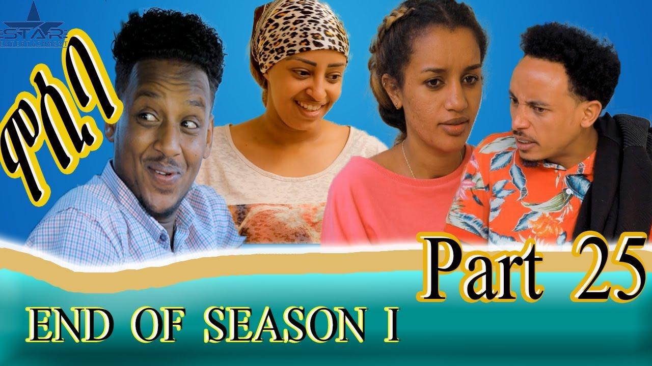 Download New Eritrean sitcom 2021 - Mosiba part 25  // ሞሲባ ተከታታሊት ሲቲኮም 25 ክፋል  End of Season I.
