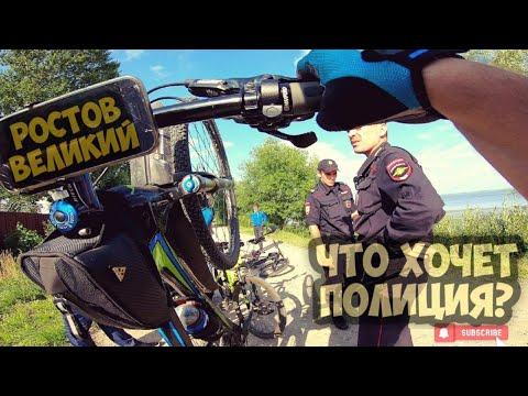 Что хочет Полиция? Поездка в Ростов Великий. Едим Еду.